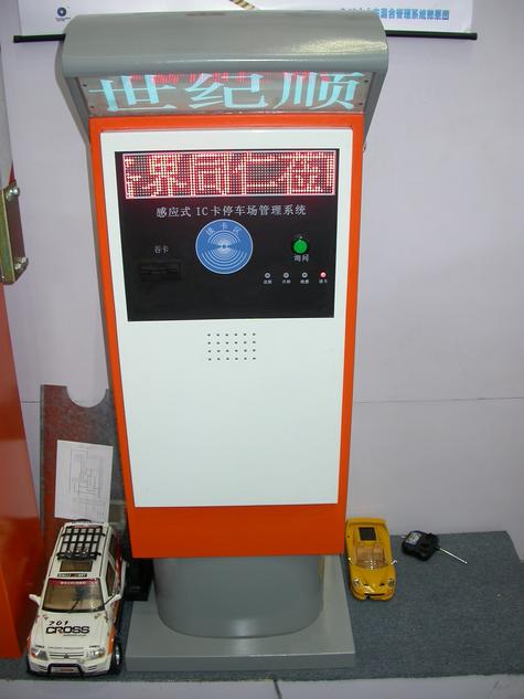 IC card Parking System